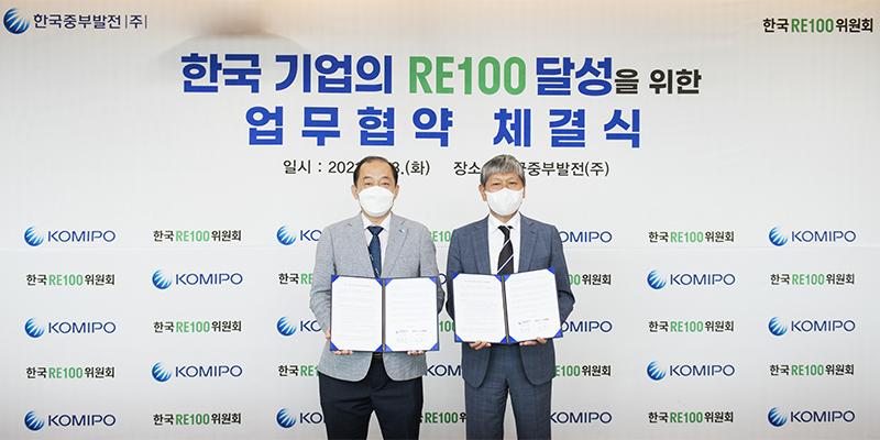 중부발전-한국RE100위원회, 한국 기업의 RE100 달성을 위한 업무협약 체결 사진