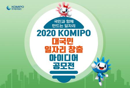 2020 KOMIPO 대국민 일자리 창출 아이디어 공모전