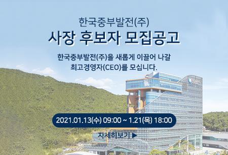 한국중부발전(주)사장후보자모집공고