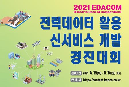 2021EDACOM 전력데이터 활용 신서비스 개발 경진대회 접수기간:2021.4.15(목)~6.14(월)까지 안내처:http://contest.kepco.co.kr