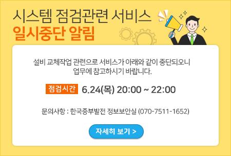 시스템 점검관련 서비스 일시중단 알림(점검시간:6.24(목) 20:00 ~ 22:00) 자세히 보기