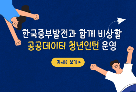 한국중부발전과 함께 비상할 공공데이터 청년인턴 운영