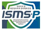 ISMSP 인증마크